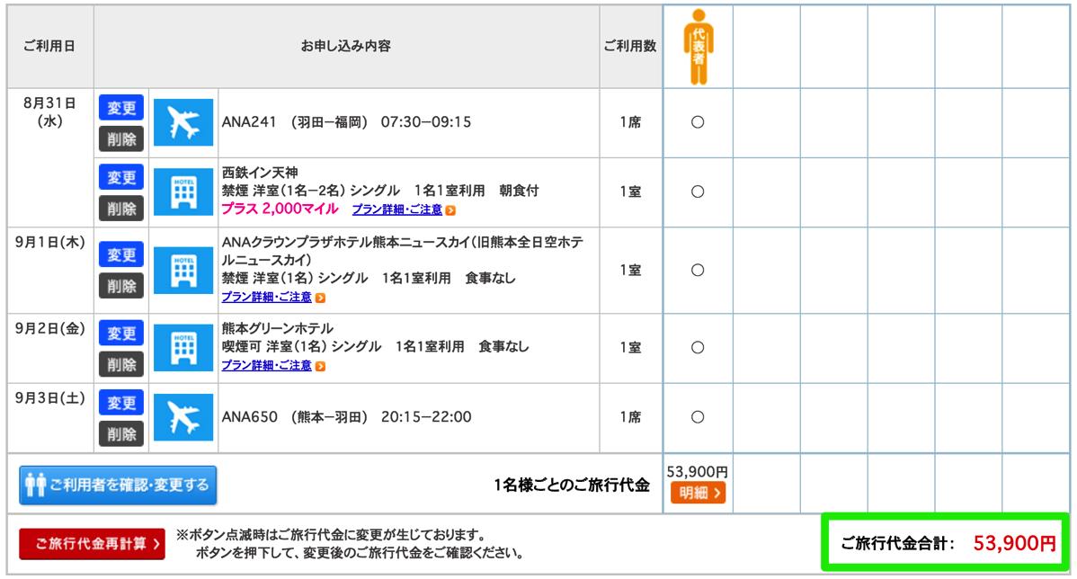 るるぶトラベル、九州ふっこう割クーポンを追加配布、12月16日(金)10:00より