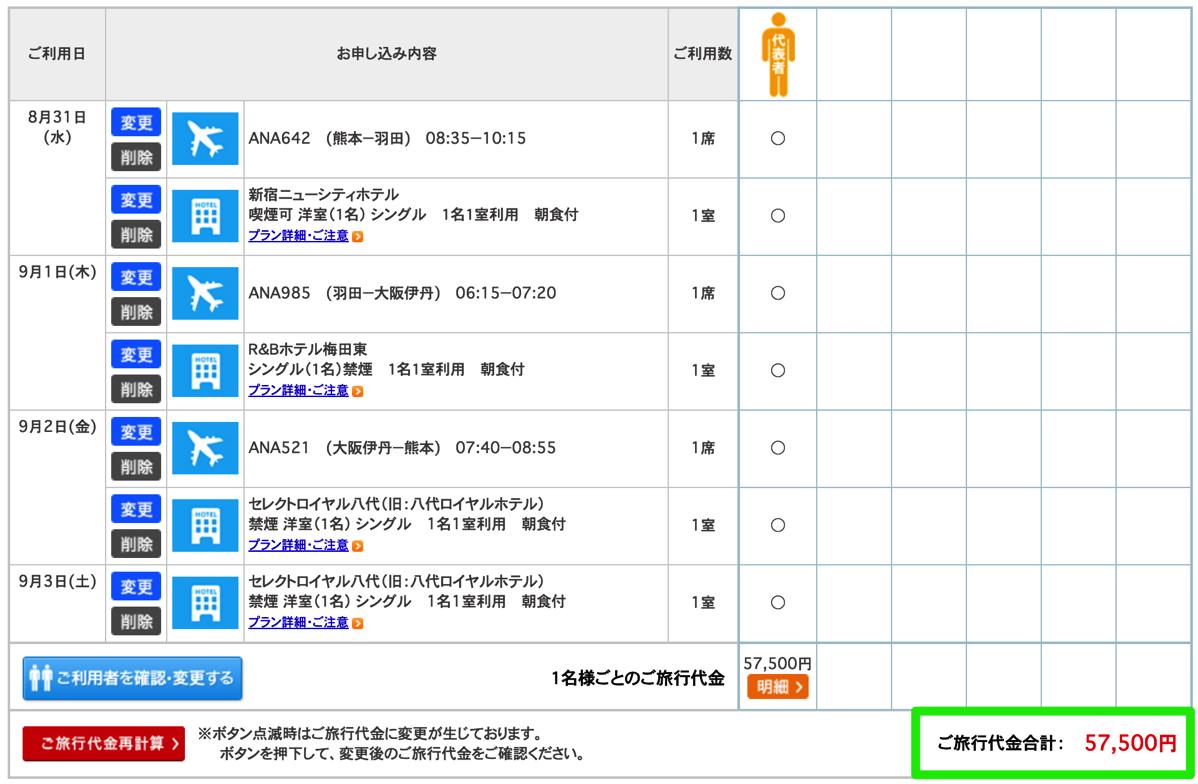 ANA:旅作による周遊旅程の例(熊本→羽田→大阪→熊本)
