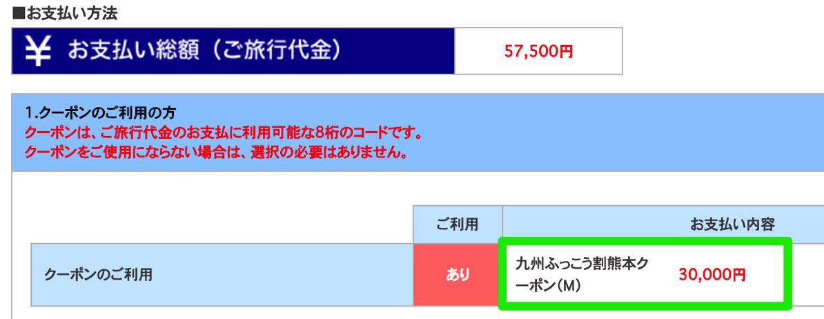 30,000円引きのクーポンを適用→割引後価格は27,500円に