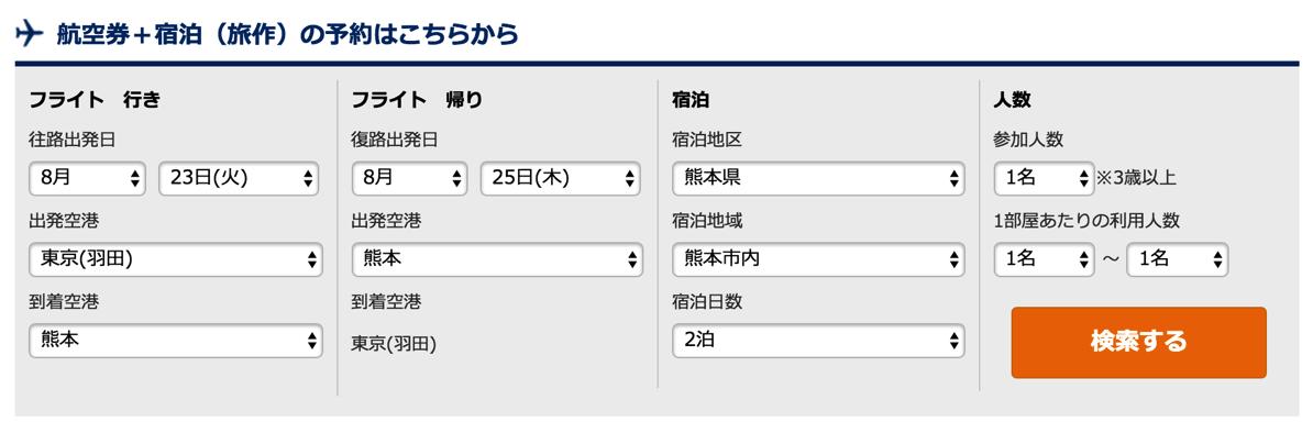 ANAの「旅作」は航空券+ホテルを自由に組合わせok!各地から九州へ・九州から各地への旅行もクーポン割引対象に