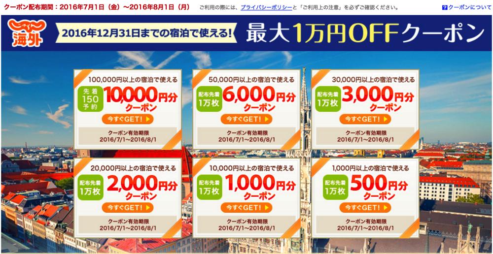 じゃらん海外:海外ホテルで使える最大10,000円引きクーポン