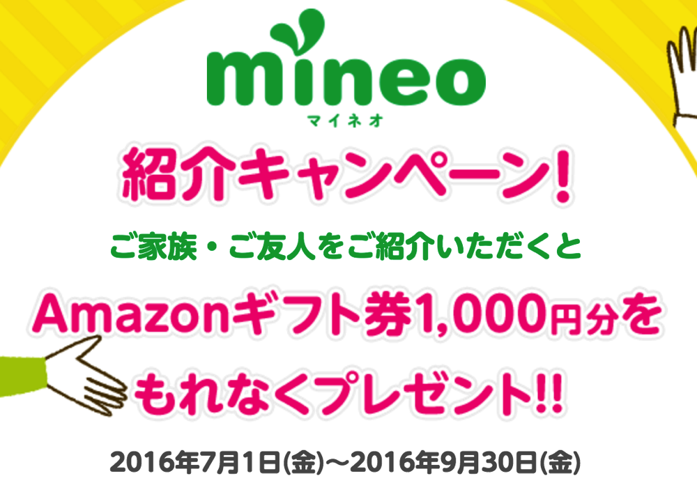 mineo「紹介キャンペーン」が9月末まで再延長!紹介元・紹介先の両方にAmazonギフト券1,000円分プレゼント