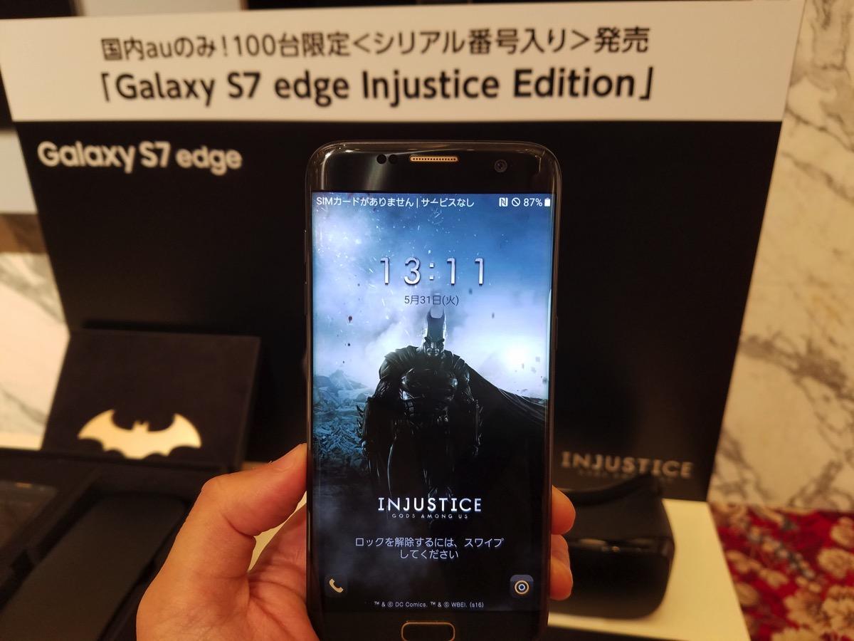 Galaxy S7 edge Injustice Editionはauオンラインショップで4日(月)12時より限定100台販売、本体価格14万円・実質9.3万円より