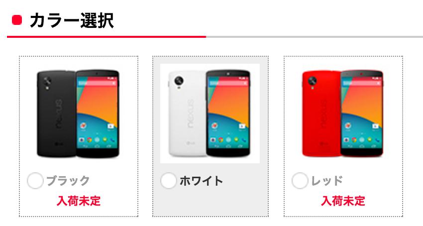 ワイモバイル、アウトレットNexus 5が新規一括5,000円、ホワイトのみ在庫が復活