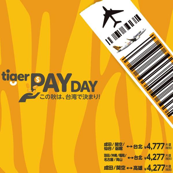タイガーエア台湾:日本-台湾の全線が片道4,000円台のセール!7月5日(火)11時よりセール開催