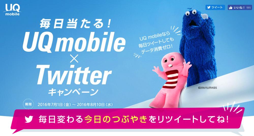UQ mobile×Twitterキャンペーン