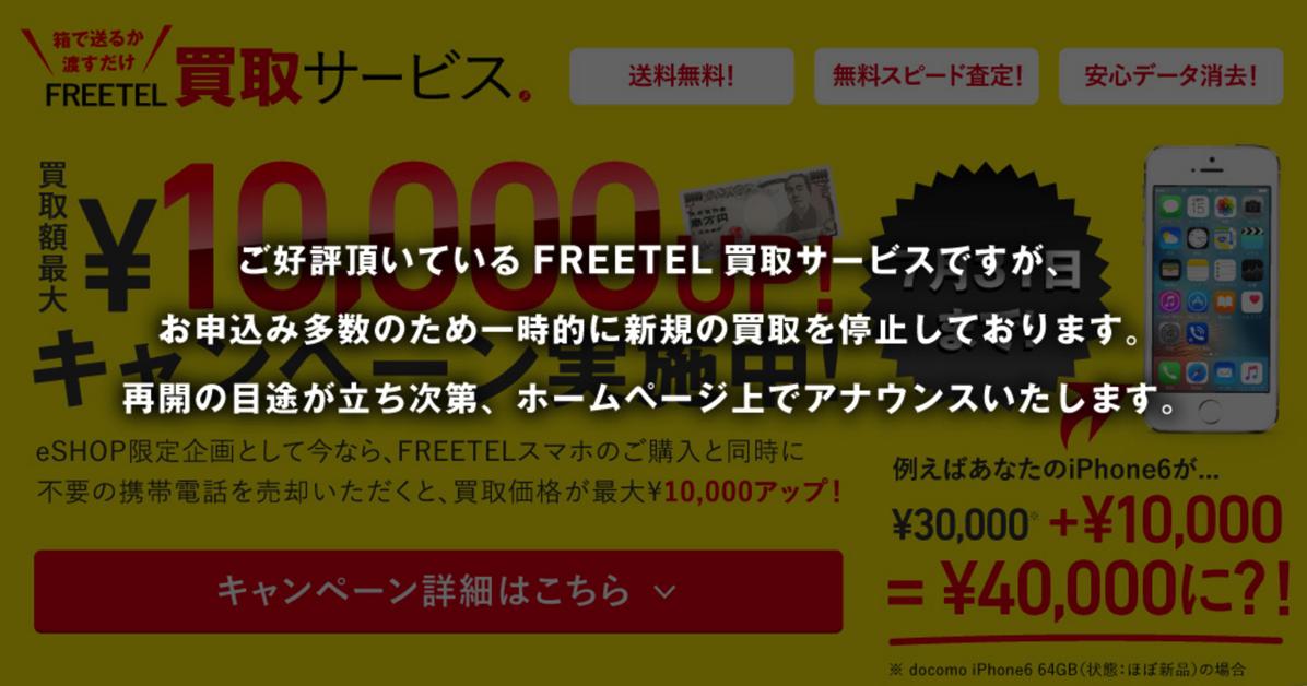 FREETEL、申込殺到により買取サービスのオンライン申込を一時停止