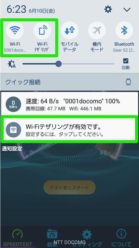 Galaxy S7 edgeはWi-Fi接続中もWi-Fiテザリング対応 – docomo Wi-Fiや機内Wi-Fiなどを複数デバイスで接続可能