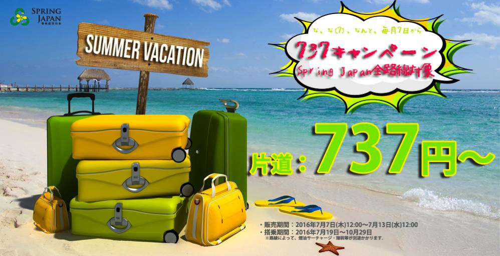 春秋航空日本:国内線&国際線の全線が対象の片道737円セール!7月19日から10月29日が対象、7月7日(木) 12時より