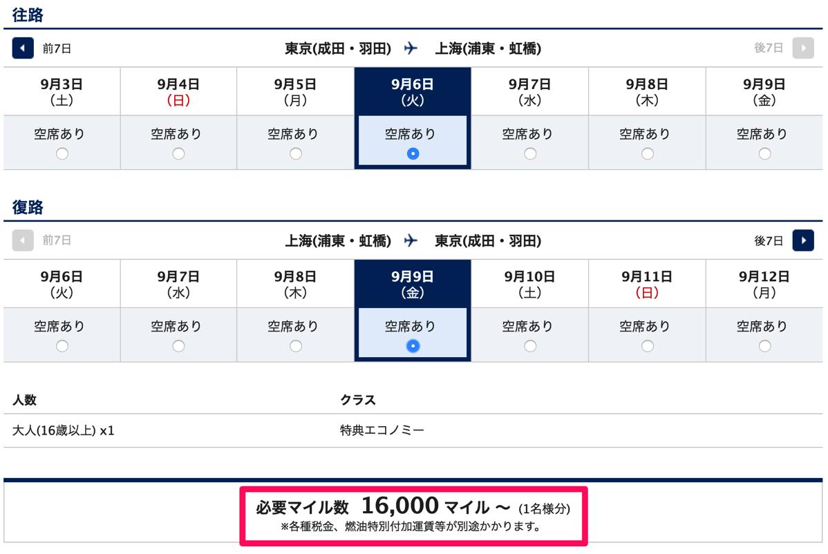 ANA国際線特典航空券:東京-上海が16,000マイル