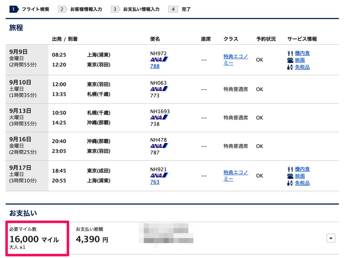 ANA国際線特典航空券:上海→東京→札幌→沖縄→東京→上海