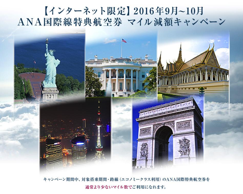 ANA:特典航空券の必要マイル数を20%減額、ニューヨーク往復4万マイル、上海往復1.6万マイルなど