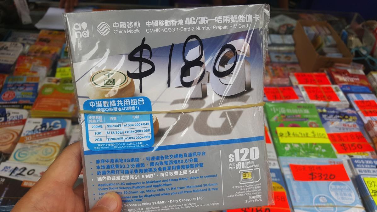 中国移動香港の香港・大陸デュアルナンバーSIMが値上がり – 街中のSIM屋台でプレミア価格に