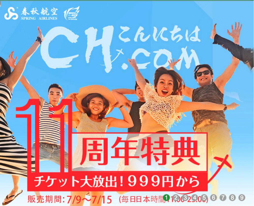 中国春秋航空、日本-中国が片道999円のセール!対象路線多数、搭乗期間は7月20日から10月29日