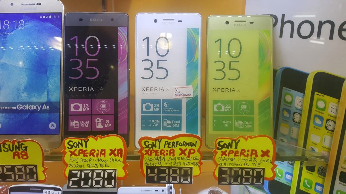 香港でXperia Xシリーズが安い!Xperia XAが2.7万円、X 4万円、X Performanceが5.7万円
