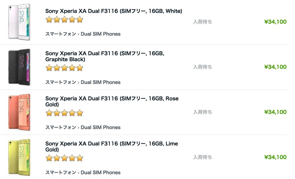 EXPANSYS:Xperia XAの検索結果