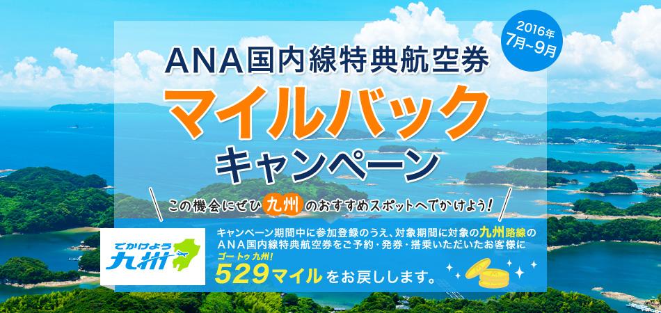 ANA、特典航空券(マイル)で九州へ旅行すると片道529マイルバック!7月から9月が対象