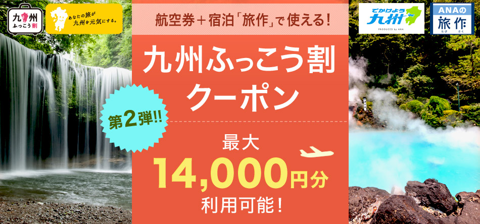 ANA:九州ふっこう割クーポン第二弾を合計4,000枚配布、熊本・大分で1.4万円、その他九州は1万円割引!九州地方からの旅行でも割引ok