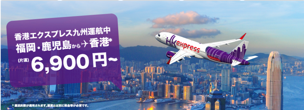 香港エクスプレス:福岡・鹿児島から香港が片道6,900円