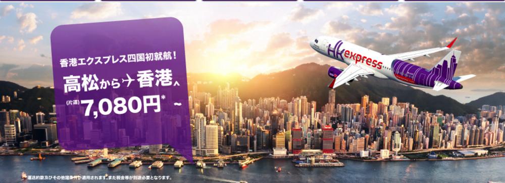 香港エクスプレス:香港-高松就航を記念したセール!片道7,080円から、鹿児島・福岡線もセール開催