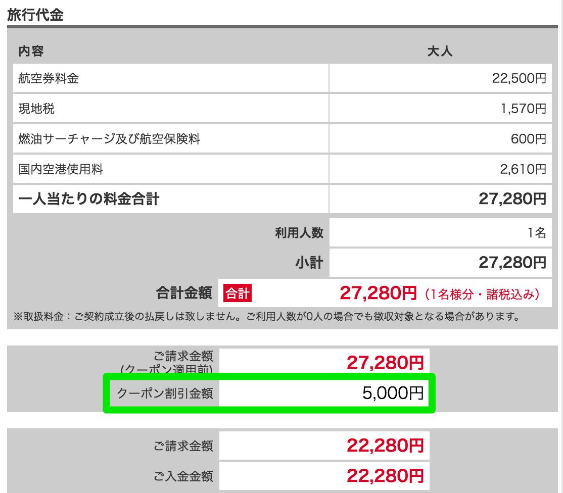 Surprice:キャッシュバック&クーポンで最大7,000円割引は7月10日(日)まで!各方面への特価航空券も在庫有り