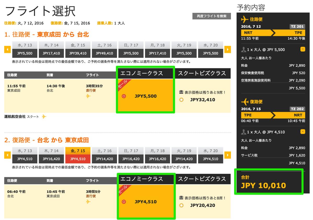 Scoot:成田 - 台北の往復総額が約10,000円