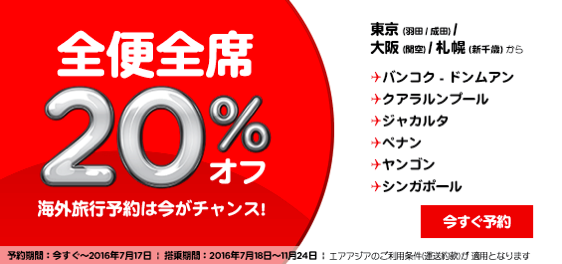 エアアジア、全便が対象の20%割引セール!モバイルサイト・アプリから予約でポイント2倍も実施