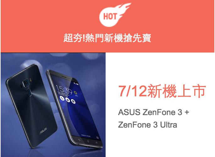 ASUS、ZenFone 3・ZenFone 3 Ultraを7月12日より台湾で発売