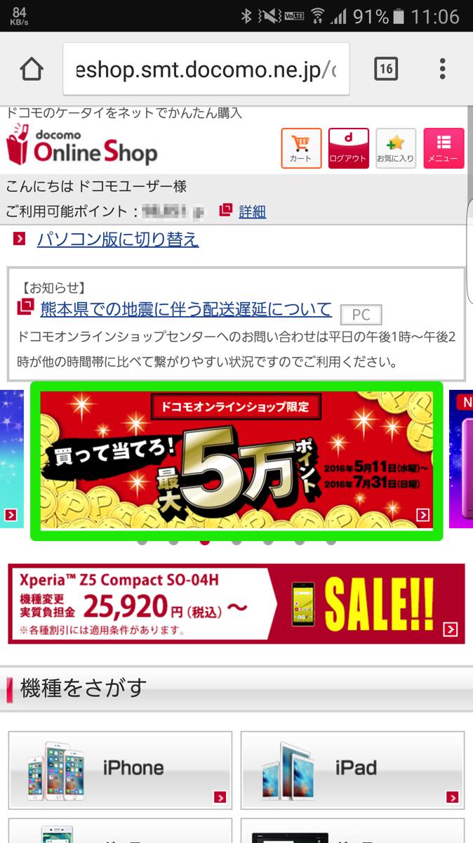 ドコモオンラインショップ:「買って当てろ!最大5万ポイントプレゼント」参加方法 – もれなく100ポイントプレゼントもあり