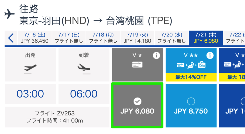 Vエア:羽田 → 台北が片道6,080円より