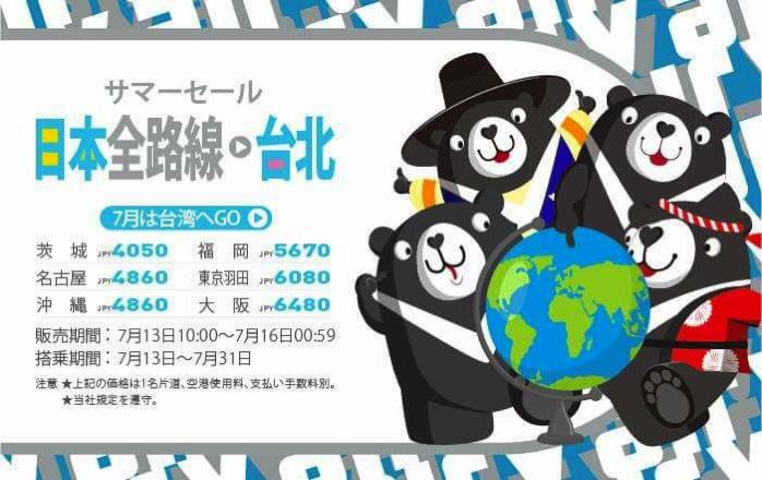 Vエア:日本-台北の全路線対象、片道4,000円からのセール!搭乗期間は7月末まで