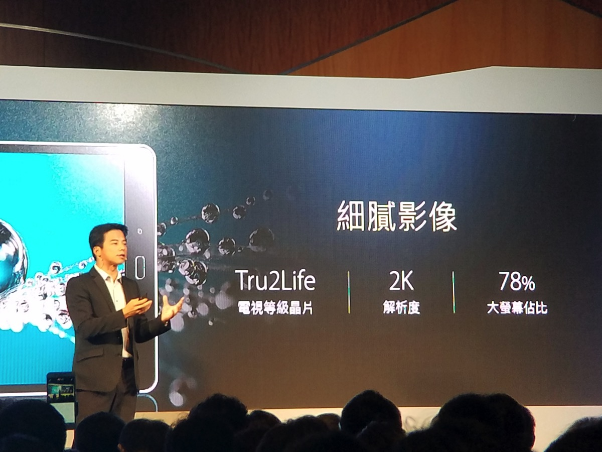 ZenPad 3S:解像度は2K(QXGA 2048 * 1536)、Tru2Life対応