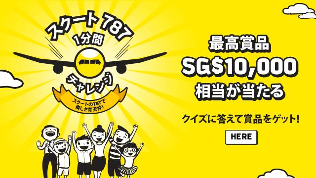 スクート、クイズに答えて10,000シンガポールドル相当のバウチャーが当たるキャンペーン開催!日本語ページからは正常に接続できないことも