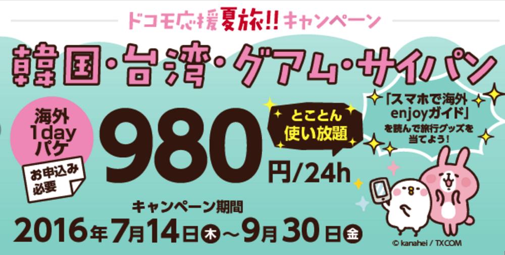 ドコモ:韓国・台湾・グアム・サイパンの海外ローミングが24時間980円で使い放題!旅行グッズプレゼントも実施