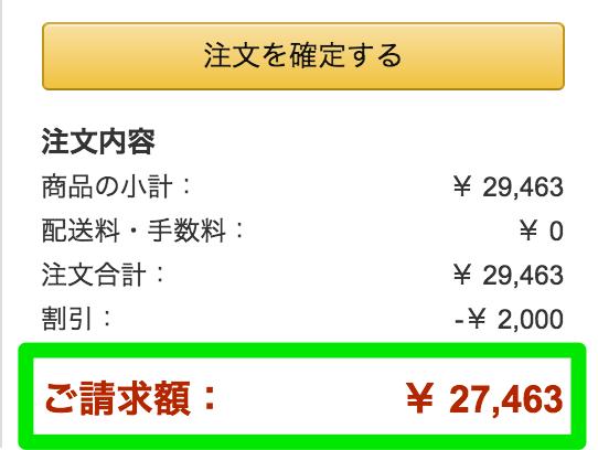 Huawei P9 Liteが27,500円