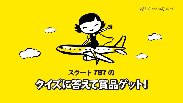 Scoot:日本線全線対象のセール!