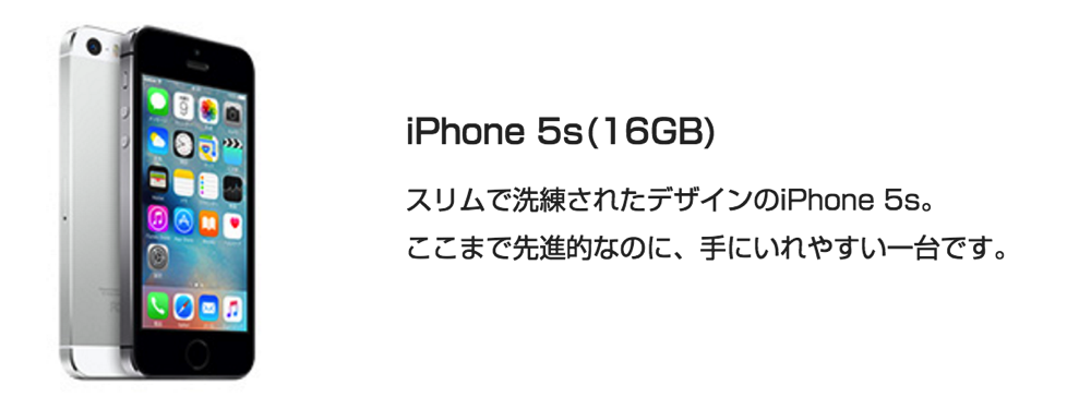 UQ mobile:iPhone 5sを取扱い開始