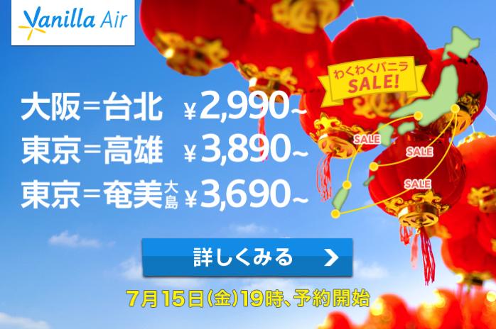 バニラエア:大阪-台北 2,990円、成田-高雄 3,890円、成田-奄美 3,690円のセール!7月下旬から10月下旬が対象