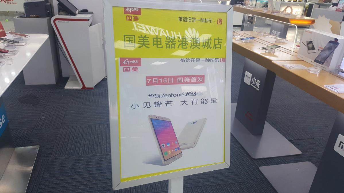 ZenFone 3、中国向けは7月15日発売 – 台湾では7月12日に発表会を開催