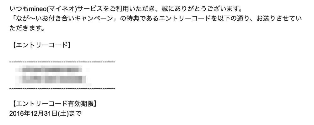 mineo:キャンペーン特典でエントリーコード送付