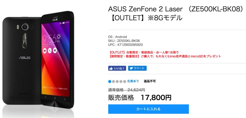 ASUS ZenFone 2 Laser (ZE500KL-BK08)【OUTLET】※8Gモデル