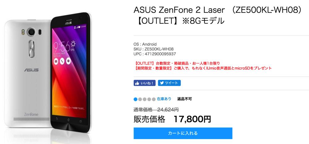 ASUS、ZenFone 2 Laser 8GBモデル アウトレット品を17,800円で限定販売