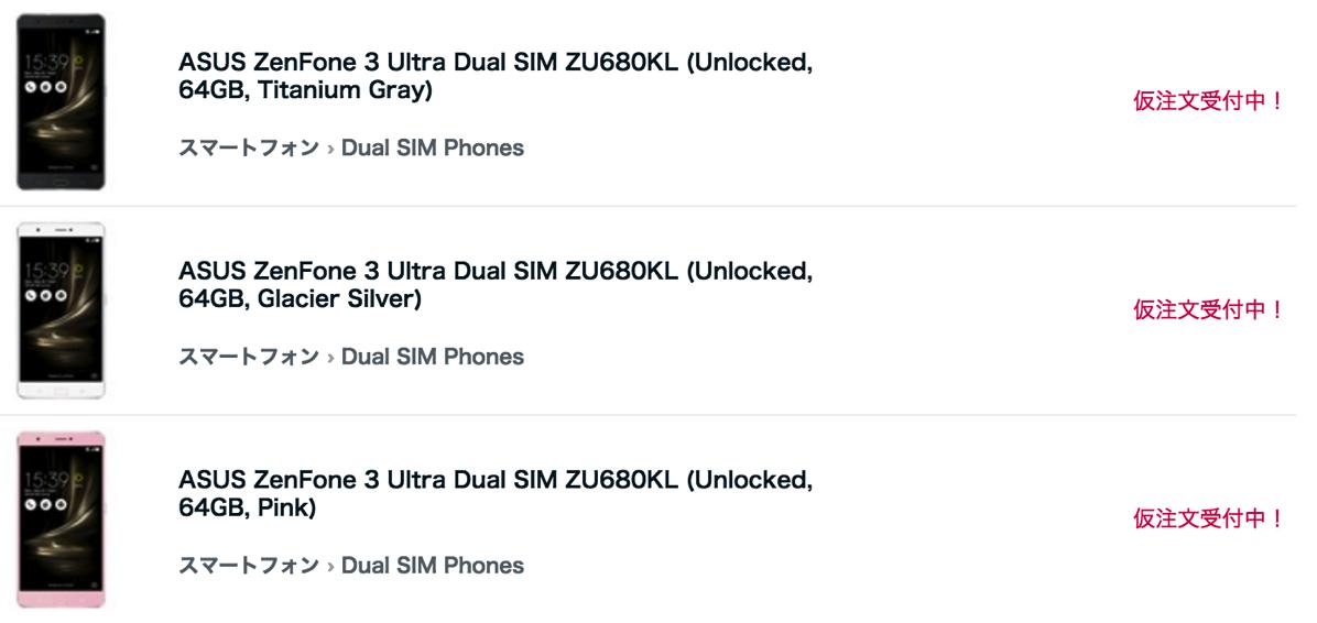 エクスパンシス、ASUS ZenFone 3 Ultraの仮注文受付を開始