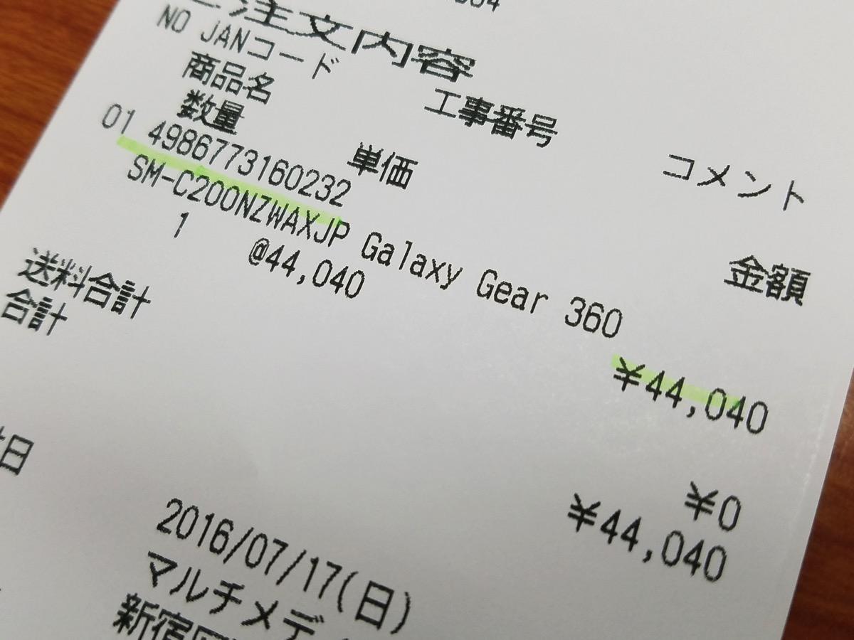 Gear 360を割引価格で購入