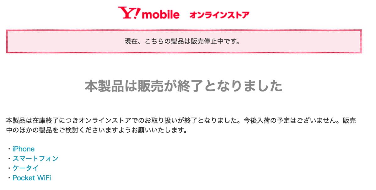 ワイモバイルオンラインストア:アウトレットで激安のNexus 5の販売を終了