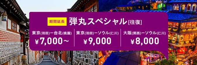 Peach:弾丸スペシャル 東京-台北が7,000円、東京-ソウル9,000円、大阪-ソウル8,000円