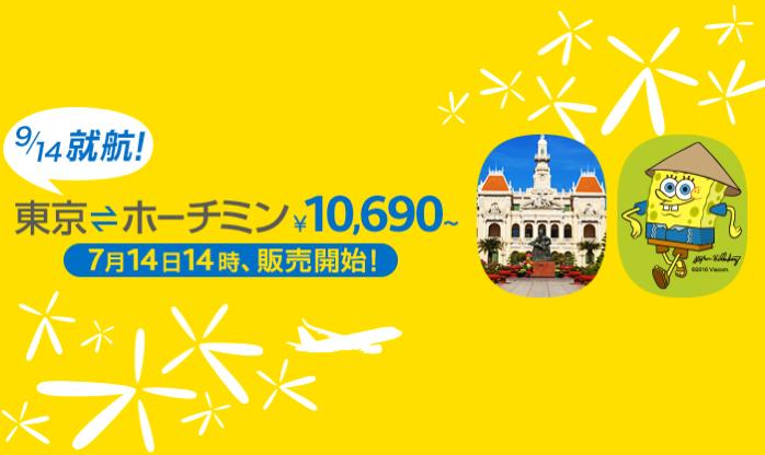 バニラエア:成田-ホーチミン(台北経由)を開設、9月14日から