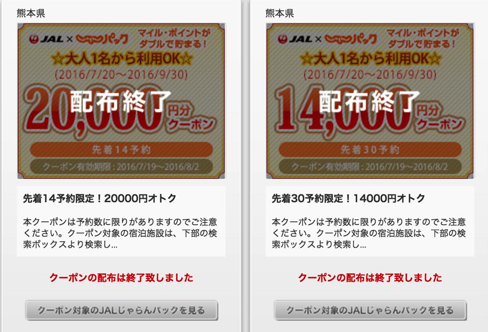じゃらん、九州ふっこう割クーポン第二弾は宿泊と航空券+宿泊が対象!熊本・大分で最大70%、その他九州で50%割引