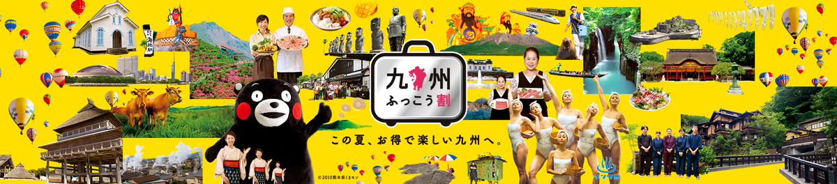 九州地方の宿泊で使える「九州ふっこう割宿泊券」コンビニやオンラインで続々発売!
