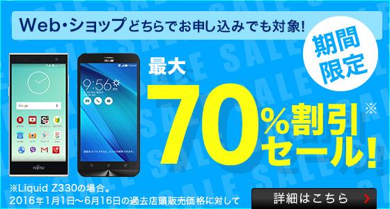 楽天モバイル:SIMフリースマホ9機種最大70%割引!最低利用期間&違約金なしのデータ契約でもok!